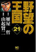 【21-25セット】野望の王国 完全版
