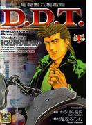 【全1-3セット】極秘潜入捜査官 D.D.T.