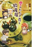 【全1-2セット】愛のたたき売り物産展(バンブーコミックス 4コマセレクション)