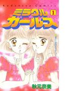 【全1-9セット】ミラクル☆ガールズ