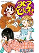みつどもえ 16(少年チャンピオン・コミックス)
