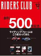 RIDERS CLUB No.500 2015年12月号(RIDERS CLUB)