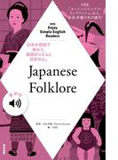 【音声付】NHK Enjoy Simple English Readers Japanese Folklore