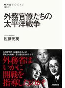 外務官僚たちの太平洋戦争(NHKブックス)