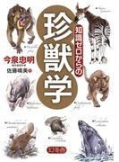 知識ゼロからの珍獣学(幻冬舎単行本)