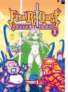 Final Re:Quest ファイナルリクエスト(2)