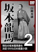 坂本龍馬 2(impress QuickBooks)
