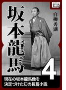 坂本龍馬 4(impress QuickBooks)