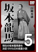 坂本龍馬 5(impress QuickBooks)