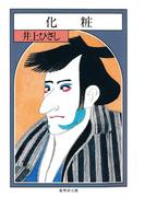 化粧(集英社文庫)
