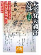 太宰府天満宮の謎(祥伝社黄金文庫)