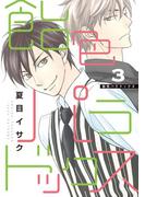 飴色パラドックス(3)【電子限定おまけ付き】(ディアプラス・コミックス)