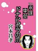 Web小説中公 ドナ・ビボラの爪 第32回