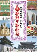韓流時代劇がよくわかる なるほど朝鮮王朝物語(双葉文庫)