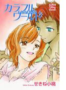 カラフルワールド(白泉社レディース・コミックス)