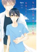 ちいさな島のやさしい恋(バンブーコミックス 麗人uno!コミックス)