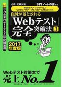 8割が落とされる「Webテスト」完全突破法 必勝・就職試験! 2017年度版3 WEBテスティングサービス・CUBIC・TAP・TAL・ESP・CASEC対策用