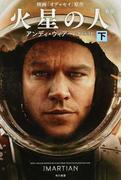 火星の人 映画「オデッセイ」原作 新版 下