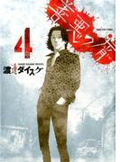 善悪の屑 4 (YKコミックス)