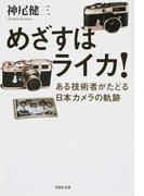 めざすはライカ! ある技術者がたどる日本カメラの軌跡