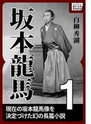 【全1-8セット】坂本龍馬(impress QuickBooks)