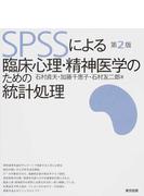 SPSSによる臨床心理・精神医学のための統計処理 第2版