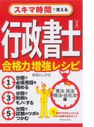 スキマ時間で覚える行政書士[赤版] 合格力増強レシピ