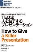TED流 人を魅了するプレゼンテーション(DIAMOND ハーバード・ビジネス・レビュー論文)