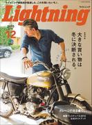 Lightning 2015年12月号 Vol.260(Lightning)