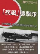 「疾風 襲撃隊」   (縦書き)(eXism Short Magazine)