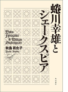 蜷川幸雄とシェークスピア(角川書店単行本)