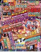 パチンコオリジナル必勝法スペシャル 2015年10月号(辰巳出版)
