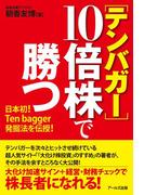 [テンバガー]10倍株で勝つ