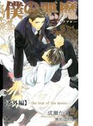 「僕の悪魔 ―ディアブロ―」番外編:「the tear of the moon.」(Cross novels)