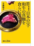 熟成・希少部位・塊焼き 日本の宝・和牛の真髄を食らい尽くす(講談社+α新書)