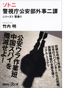 ソトニ 警視庁公安部外事二課 シリーズ1 背乗り(講談社+α文庫)
