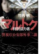 マルトク 特別協力者 警視庁公安部外事二課 ソトニ(講談社+α文庫)