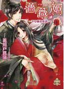 【期間限定30%OFF】薔薇ノ姫【イラスト付】(大誠社プリエール文庫)