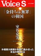 「金持ちは無罪」の韓国 【Voice S】(Voice S)