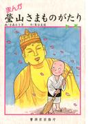 まんが 瑩山さまものがたり 上巻(曹洞宗宗務庁)(曹洞宗宗務庁)