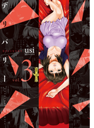 デリバリー 3巻(芳文社コミックス)