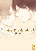 【6-10セット】トルソメルト(ショコラコミックス)