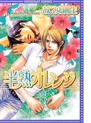 【6-10セット】半熟オレンジ(ショコラコミックス)
