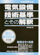 電気設備技術基準とその解釈 平成28年版
