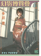 幻影博覧会(3)(バーズコミックス)