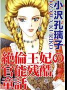 絶倫王妃の官能残酷童話(4)(アネ恋♀宣言)