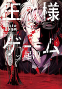 王様ゲーム 起源 5(アクションコミックス)