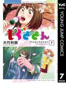 もぐささん 7(ヤングジャンプコミックスDIGITAL)