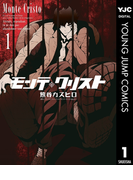 モンテ・クリスト 1(ヤングジャンプコミックスDIGITAL)