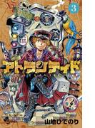 アトランティド 3(少年サンデーコミックス)
